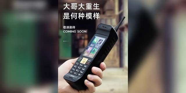 Compañía china lanzara un smartphone del tamaño del primer teléfono móvil   El Imparcial de Oaxaca